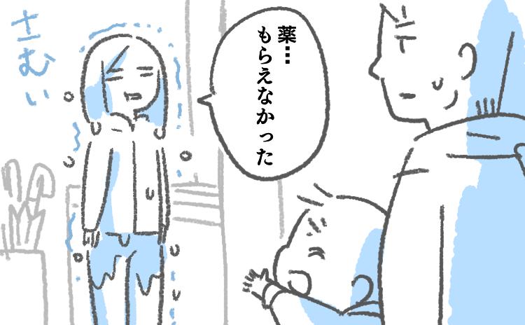 漫画 エッセイ 抜歯 親知らず 歯医者 歯 抜く 帰宅 ずぶ濡れ ビチャビチャ 雨 大雨 薬 もらえない