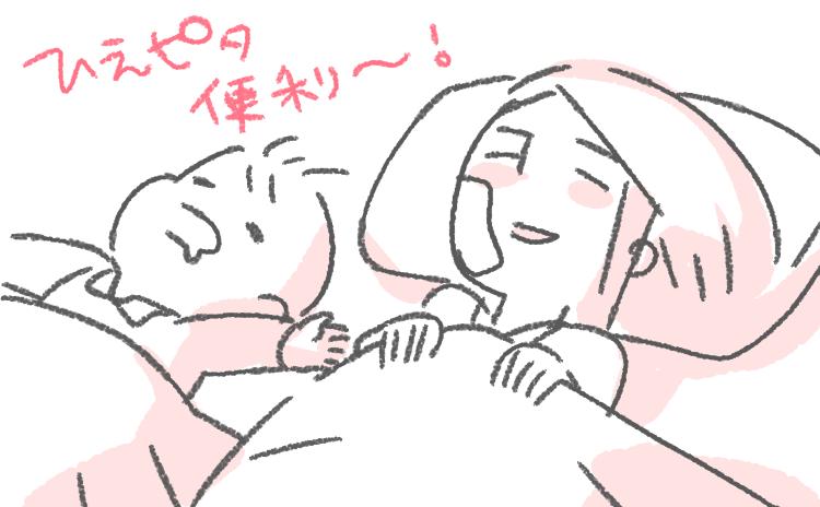 漫画 エッセイ 抜歯 親知らず 歯 抜く 夜 眠れない 寝る 冷えピタ