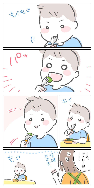 育児漫画 漫画 子育て エッセイ 育児 キウイ 笑顔 もぐもぐ 子供 幼児 親子 母 ママ 息子 食べる