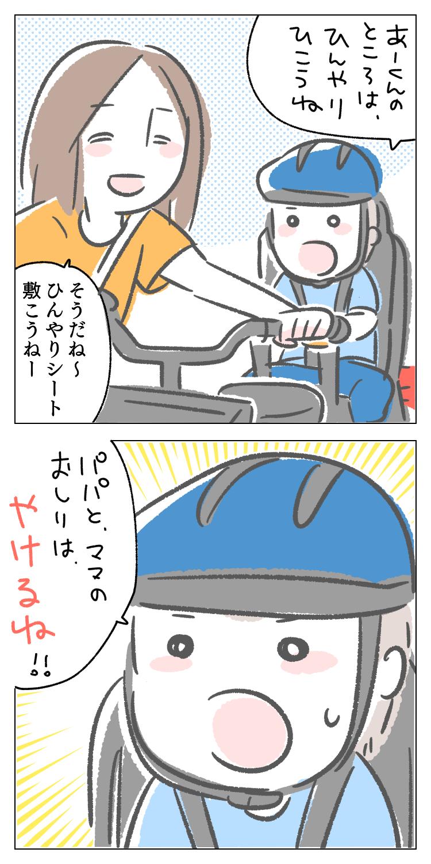 育児 漫画 イラスト ブログ 自転車 絵 猛暑 炎天下 熱い 暑い シート 子乗せ 子乗せ自転車 子供 座席 対策 冷感 敷く