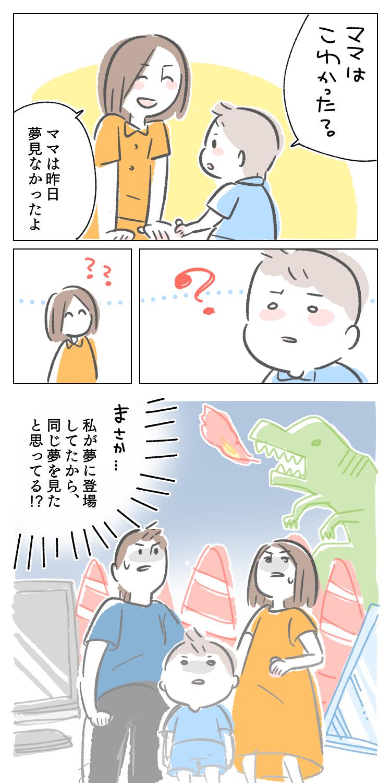 ブログ 育児 子育て 育児漫画 エッセイ 登場 同じ夢 出る 夢に出る 夢 怖い こわい 恐い 見る 恐竜 コーン パパ ママ