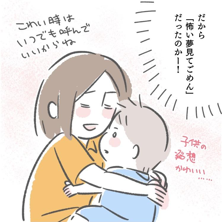 ブログ 育児 子育て 育児漫画 エッセイ 謝る 夢 見る ハグ 抱きしめる かわいい 発想 子供 可愛い ごめん 恐い こわい 怖い 親子 ママ 息子 2歳