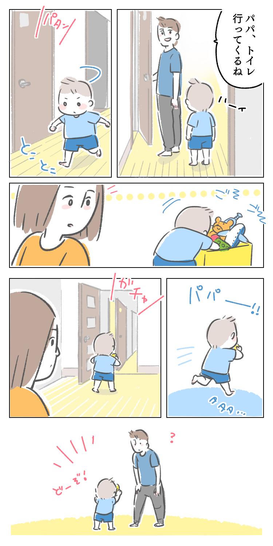 育児 子育て 育児漫画 エッセイ ブログ 漫画 トイレ パパ ママ 親子 3歳 3歳 どうぞ どーぞ