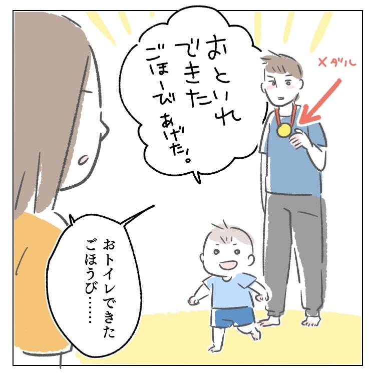 育児 子育て 育児漫画 エッセイ ブログ 漫画 トイレ パパ ママ 親子 3歳 3歳 ごほうび ご褒美 メダル