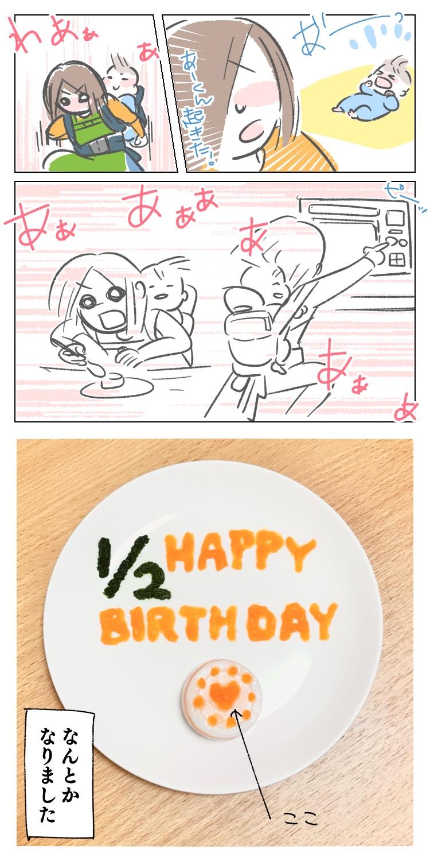 漫画 育児漫画 ハーフバースデー 離乳食 離乳食ケーキ 半年 ごちそう 記念日 誕生日 赤ちゃん