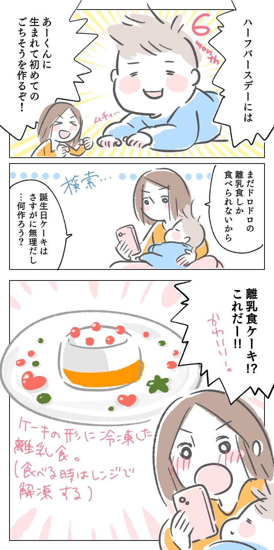 漫画 育児漫画 ハーフバースデー 6ヶ月 6ヶ月 離乳食 離乳食ケーキ 半年 ごちそう 記念日 誕生日