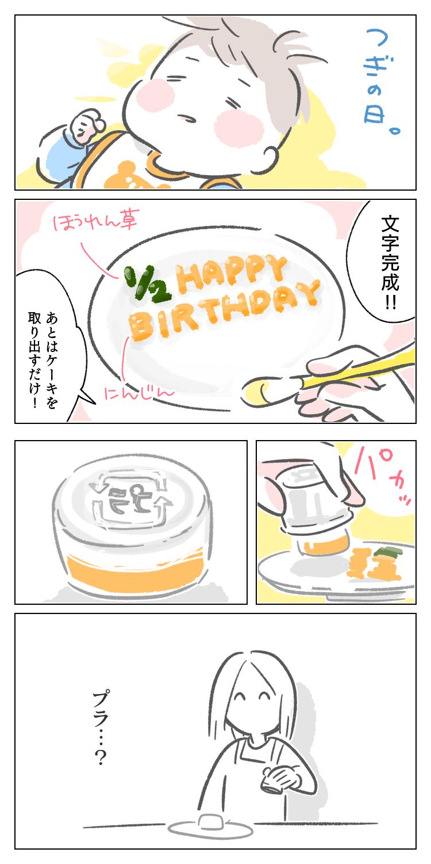 漫画 育児漫画 ハーフバースデー 離乳食 離乳食ケーキ 半年 ごちそう 記念日 誕生日 プラ プラマーク にんじん ほうれん草
