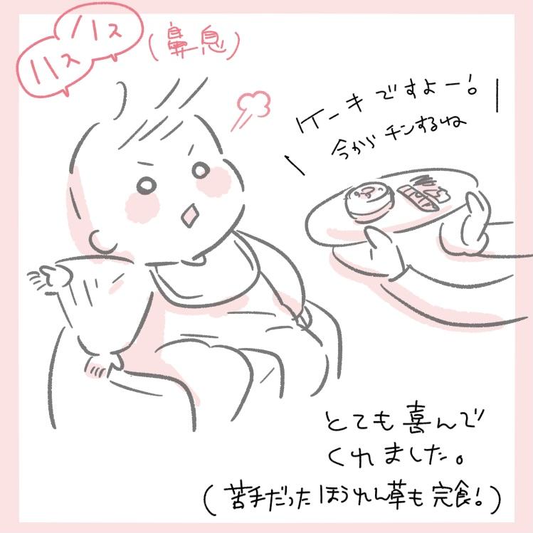 漫画 育児漫画 ハーフバースデー 離乳食 離乳食ケーキ 半年 ごちそう 記念日 誕生日 赤ちゃん ほうれん草 喜ぶ ケーキ