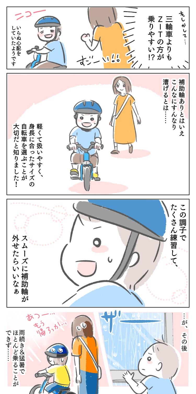 漫画 イラスト レポ漫画 レポ 自転車 子供用 子供用自転車 キッズバイク ZIT ジット ライトウェイ 練習 補助輪 ペダル 漕ぐ サイズ 軽い 重さ
