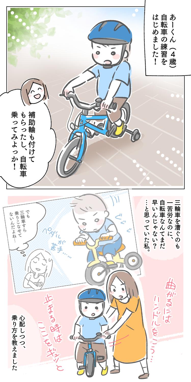 漫画 イラスト レポ漫画 レポ 自転車 キッズバイク ZIT ジット ライトウェイ 練習 補助輪 三輪車 どっち 難しい