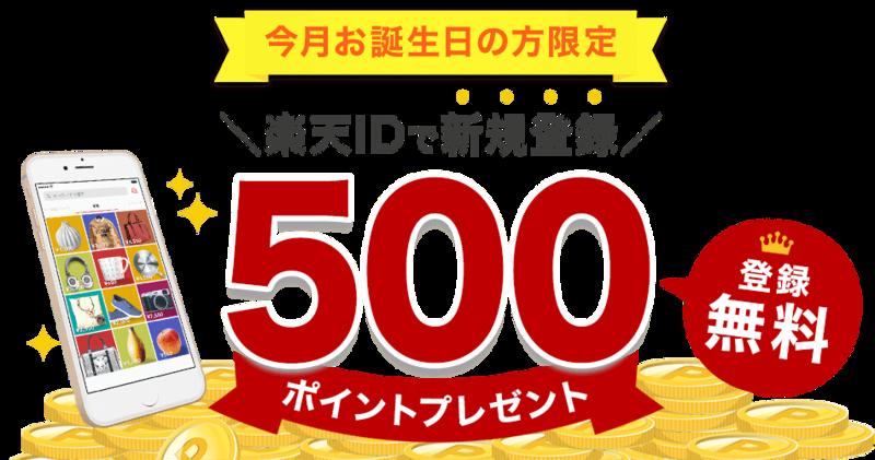 今月お誕生日の方限定 新規登録でもれなく500ポイントプレゼント!