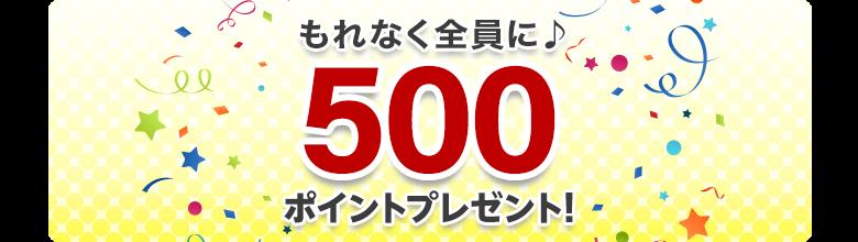 もれなく全員に500ポイントプレゼント