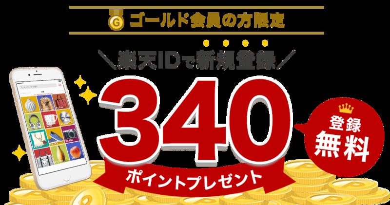 ゴールド会員の方限定 楽天IDで新規登録 340ポイントプレゼント