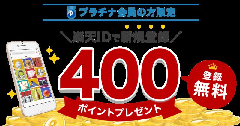 プラチナ会員の方限定 楽天IDで新規登録 400ポイントプレゼント