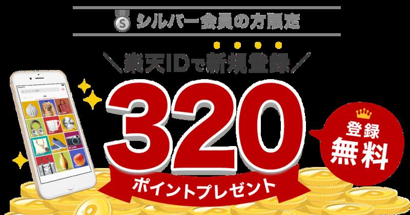 シルバー会員の方限定 楽天IDで新規登録 320ポイントプレゼント