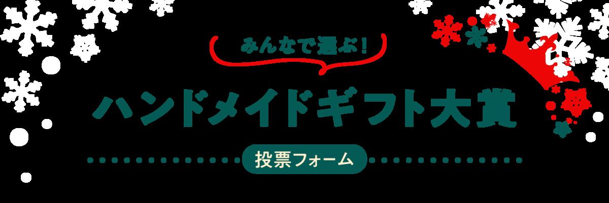 """みんなで選ぶ!ハンドメイドギフト大賞投票フォーム【アクセサリー部門】"""""""