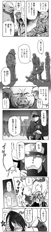 自家製WEB漫画