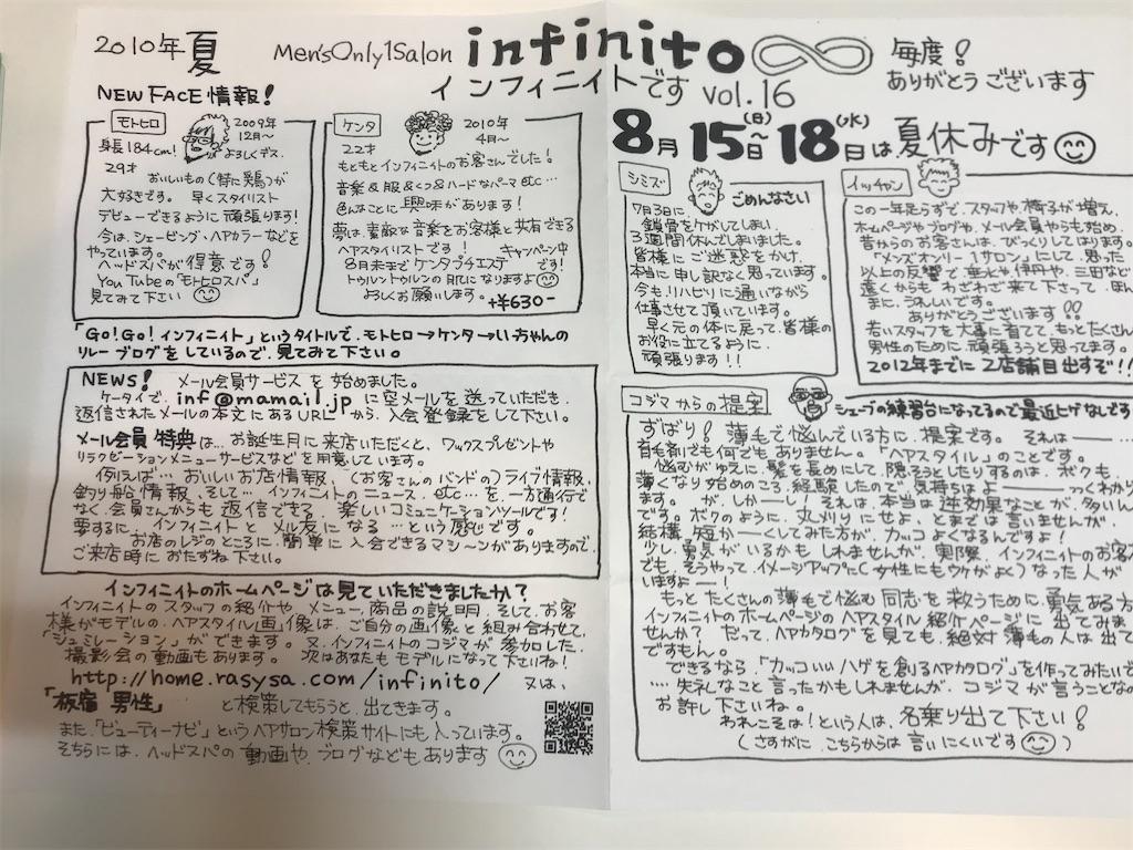 f:id:infinito3150:20200523171015j:image