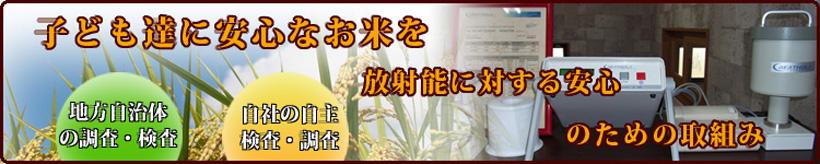 業務用米からご家庭のお米まで