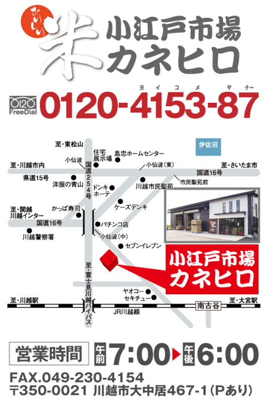 http://www.rc-kaneko.jp/