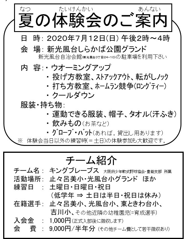 f:id:infokinbure:20200625174024j:plain