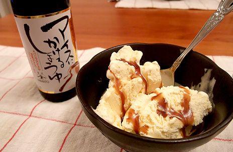 バニラアイスクリームに醤油をトッピング