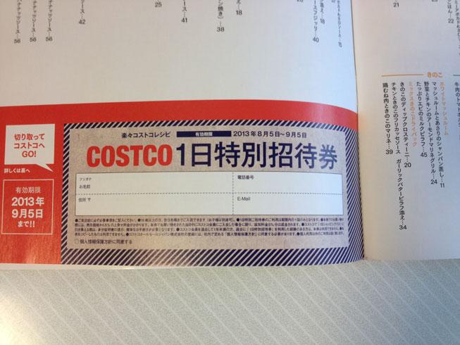 雑誌に付いている1日特別招待券を利用するとコストコの年会費がいらない