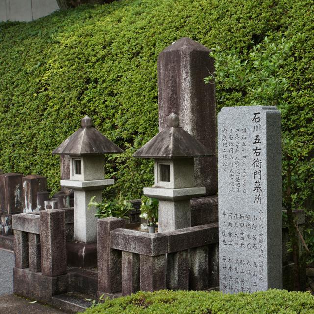 銅閣寺には石川五右衛門の墓がある