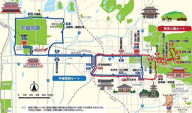 秋の奈良はぐるっとバスで巡る