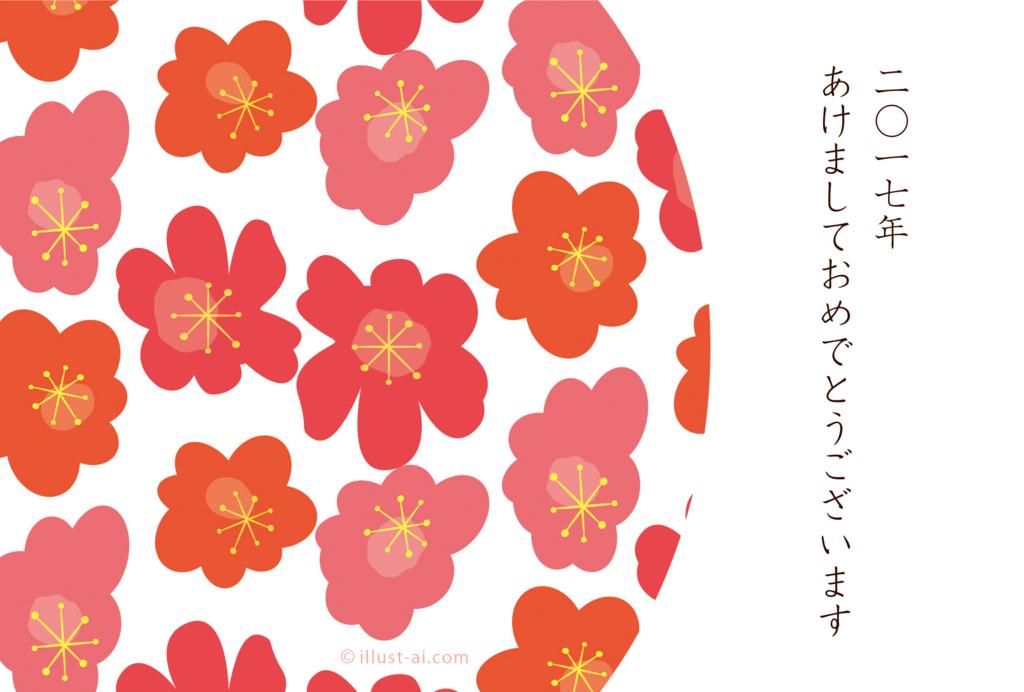 梅の花をマリメッコ風にデザイン