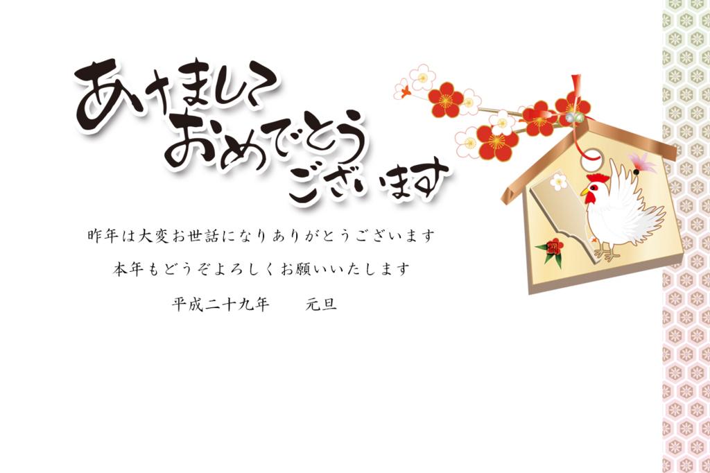 紅白の梅の花に絵馬のイラスト