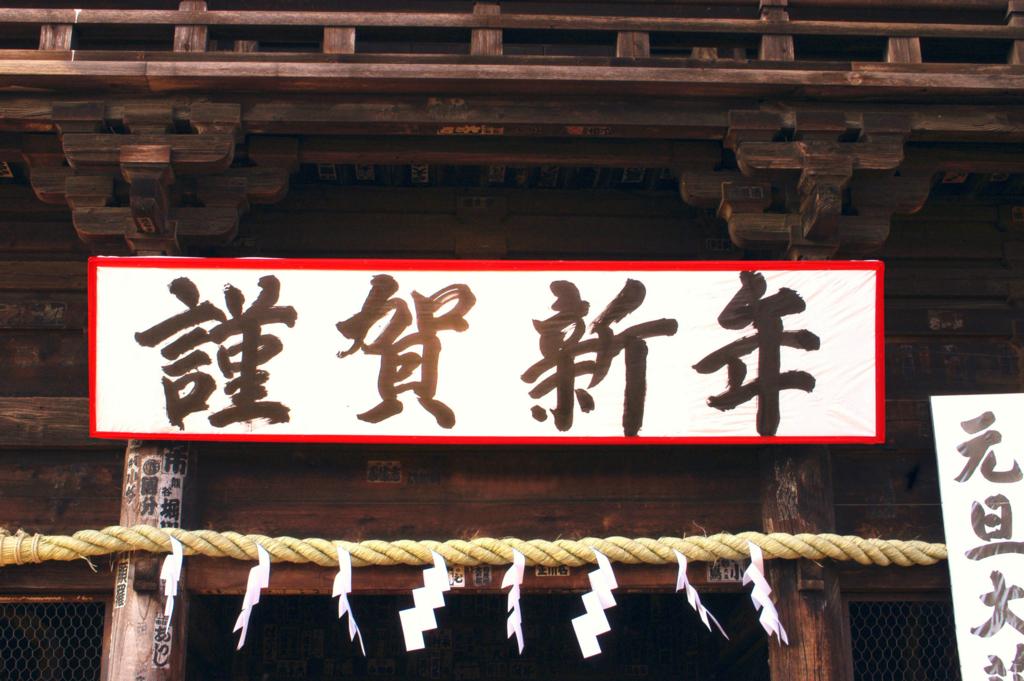 日本人ならお正月を迎えるまえにすべきこと