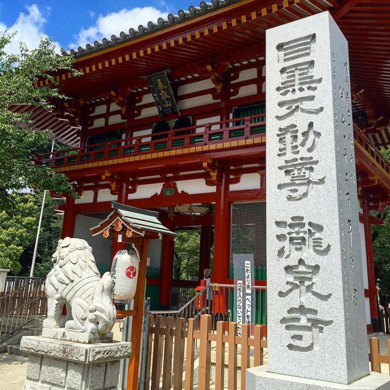 東京の目黒不動尊はおすすめの穴場初詣スポット