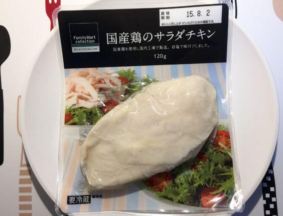 サラダチキンはコンビニやスーパーで買える低糖質食品