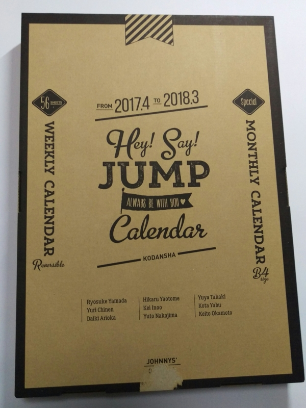 Hey!Say!JUMPカレンダー20172018箱