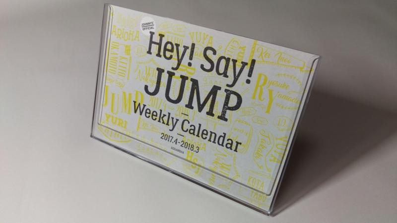Hey!Say!JUMP20172018ウィークリーカレンダー立て