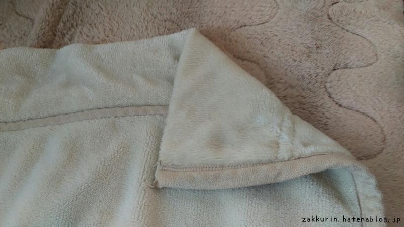 Nウォームスーパー毛布