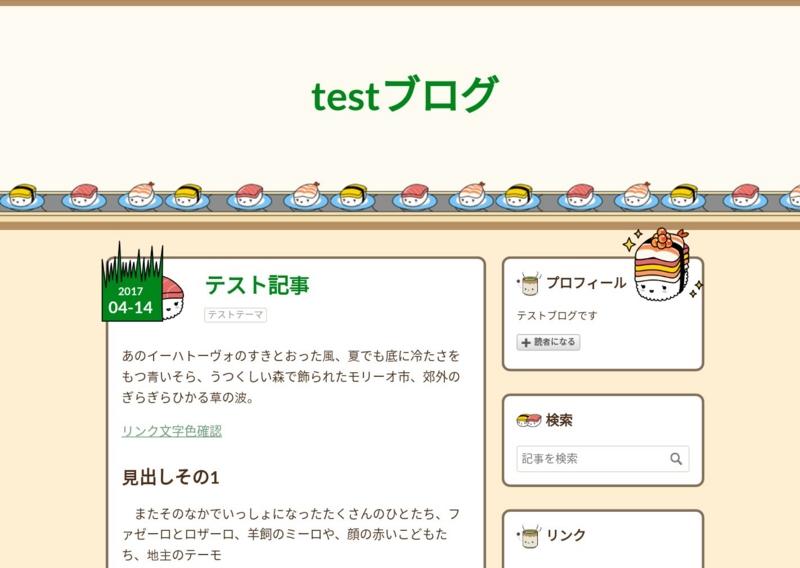はてなブログテーマ寿司ゆき