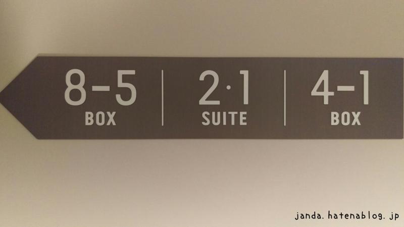 横浜アリーナボックス席スイート席プレート