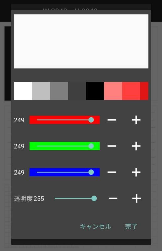 phontoプレーン画像色変更