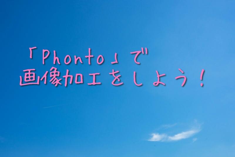 Phontoで画像加工をしよう