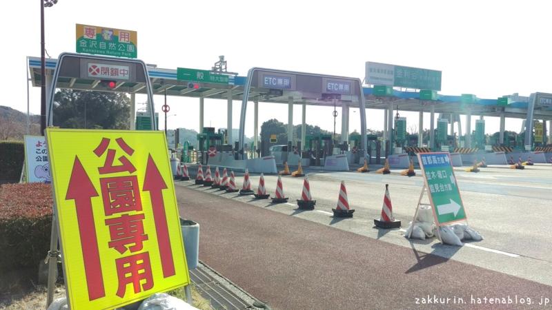 金沢動物園高速入り口
