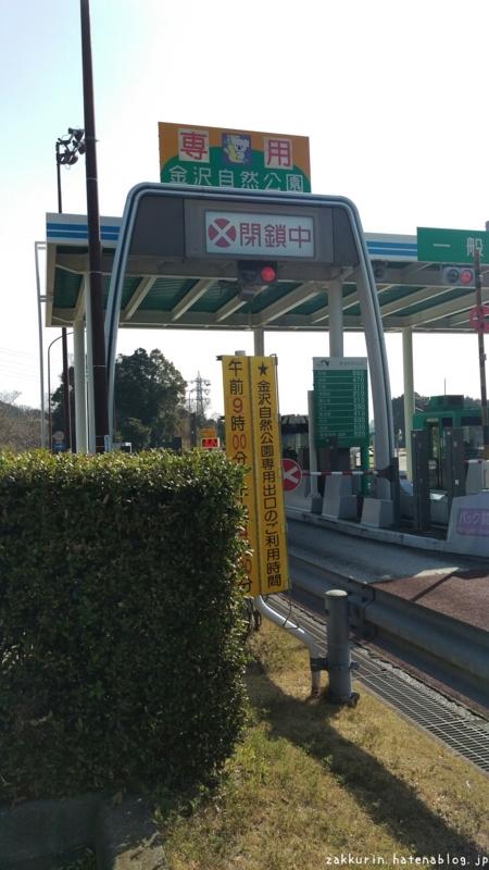 金沢動物園高速入り口閉鎖中