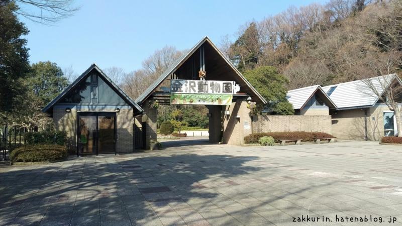 金沢動物園にこにこプラザ