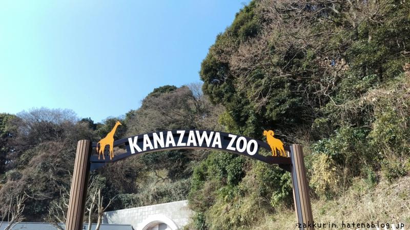 金沢動物園入り口の門