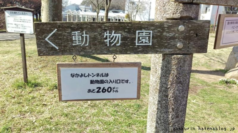 金沢動物園駐車場から入り口まで