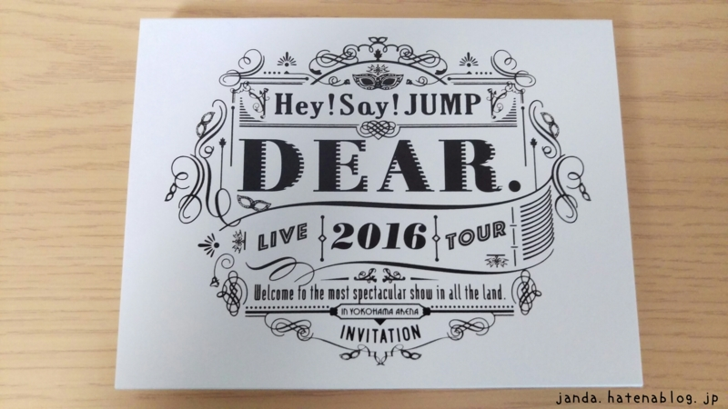 Hey!Say!JUMPDEARDVDパッケージ