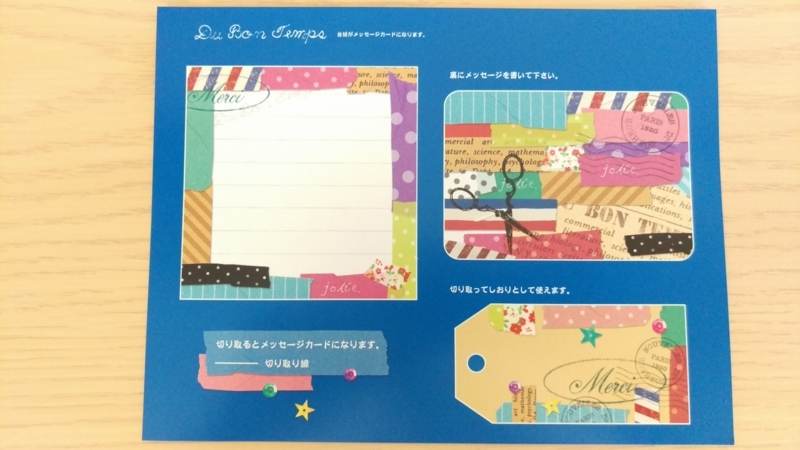 ダイソーレターセット台紙メッセージカード