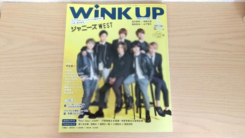 WiKNUP2017年6月号