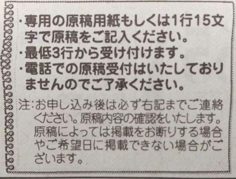 東京新聞TOKTOK伝言板電話2